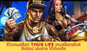 slot game thug life ufabet1688