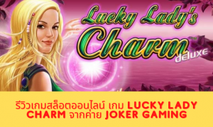 review game lucky lady